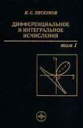 Дифференциальное и интегральное исчисления, Том 1, Пискунов Н.С., 1996