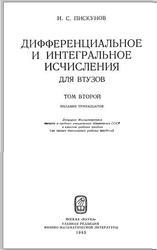 Дифференциальное и интегральное исчисления для ВТУЗов, Том 2, Пискунов Н.С., 1985