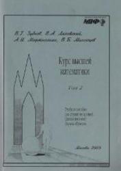 Курс высшей математики, Том 2, Зубков В.Г., Ляховский В.А., Мартыненко А.И., Миносцев В.Б., 2005