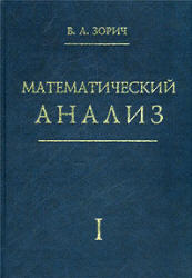 Математический анализ, Часть I, Зорич В.А., 1997