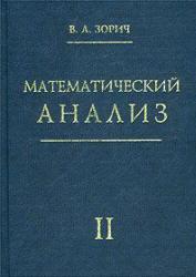 Математический анализ, Часть II, Зорич В.А., 1984