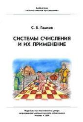 Системы счисления и их применение, Гашков С.Б., 2004