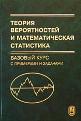 Теория вероятностей и математическая статистика, Кибзун А.И., Горяинова Е.Р., 2002