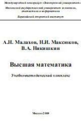 Высшая математика, Малахов А.Н., Максюков Н.И., Никишкин В.А., 2008