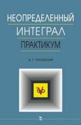 Неопределенный интеграл, Практикум, Орловский Д.Г., 2006