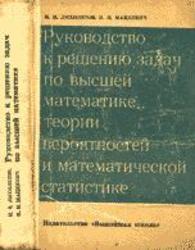 Руководство к решению задач по высшей математике, Теории вероятностей и математической статистике, Лихолетов И.И., Мацкевич И.П., 1969