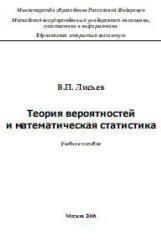 Теория вероятностей и математическая статистика, Лисьев В.П., 2006
