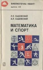 Математика и спорт, Садовский Л.Е., Садовский А.Л., 1985