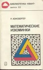Математические изюминки, Хонсбергер Р., 1992