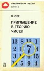 Приглашение в теорию чисел, Оре О., 1980
