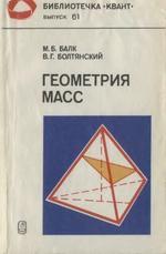 Геометрия масс, Балк М.Б., Болтянский В.Г., 1987