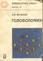 Головоломки, Мочалов Л.П., 1980