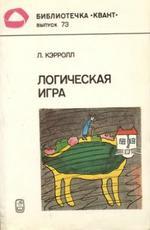Логическая игра, Кэрролл Л., 1991