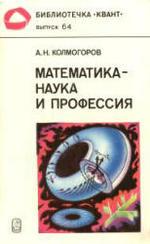 Математика - наука и профессия, Колмогоров А.Н., 1988