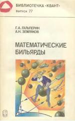 Математические бильярды, Гальперин Г.А., Земляков А.Н., 1990