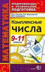 Комплексные числа, 9-11 класс, Глазков Ю.А., Варшавский И.К., Гаиашвили М.Я., 2012