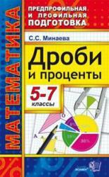 Дроби и проценты, 5, 6, 7 класс, Минаева С.С., 2012