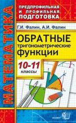 Обратные тригонометрические функции, 10-11 класс, Фалин, 2012
