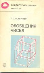 Обобщения чисел, Понтрягин Л.С., 1986
