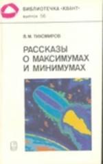 Рассказы о максимумах и минимумах, Тихомиров В.М., 1986