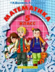 Математика, 5 класс, Часть 2, Дорофеев, Петерсон, 2011