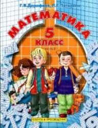 Математика, 5 класс, Часть 1, Дорофеев, Петерсон, 2011