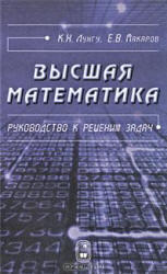 Высшая математика, Руководство к решению задач, Часть 1, Лунгу К.Н., Макаров Е.В., 2010