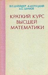 Краткий курс высшей математики, Шнейдер В.Е., Слуцкий А.И., Шумов А.С., 1972