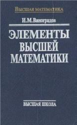 Элементы высшей математики, Виноградов И.М., 1999