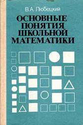 Основные понятия школьной математики, Любецкий В.А., 1987