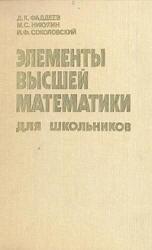 Элементы высшей математики для школьников, Фадеев Д.К., Никулин М.С., Соколовский И.Ф., 1987