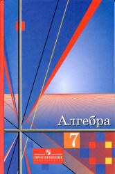 Алгебра, 7 класс, Алимов Ш.А., Колягин Ю.М., Сидоров Ю.В., 2011