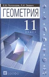 Геометрия, 11 класс, Потоскуев Е.В., Звавич Л.И., 2004