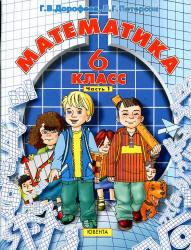 Математика, 6 класс, Часть 1, Дорофеев Г.В., Петерсон Л.Г., 2010