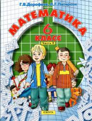 Математика, 6 класс, Часть 2, Дорофеев Г.В., Петерсон Л.Г., 2010