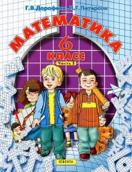Математика, 6 класс, Часть 3, Дорофеев Г.В., Петерсон Л.Г., 2010