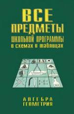Все предметы школьной программы в схемах и таблицах, Алгебра, Геометрия, Брагин В.Г., Грабовский А.И., 1998