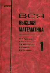 Вся высшая математика, Том 1, Краснов М.Л., Киселев А.И., Макаренко Г.И., Шикин Е.В., 2003