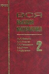 Вся высшая математика, Том 2, Краснов М.Л., Киселев А.И., Макаренко Г.И., Шикин Е.В., 2004