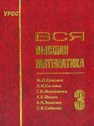 Вся высшая математика, Том 3, Краснов М.Л., Киселев А.И., Макаренко Г.И., Шикин Е.В., 2001