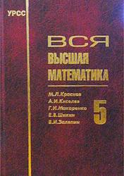 Вся высшая математика, Том 5, Краснов М.Л., Киселев А.И., Макаренко Г.И., Шикин Е.В., 2001