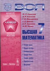 Вся высшая математика, Том 7, Краснов М.Л., Киселев А.И., Макаренко Г.И., Шикин Е.В., 2006