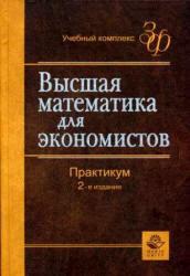 Высшая математика для экономистов, Практикум, Кремер Н.Ш., 2007