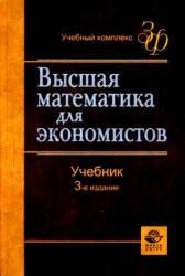 Высшая математика для экономистов, Кремер Н.Ш., 2007