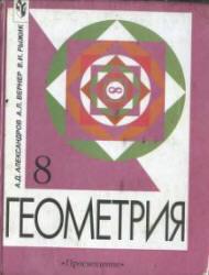 Геометрия. 8 класс, Александров А.Д., Вернер А.Л., Рыжик В.И., 2002