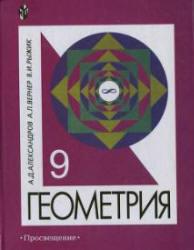 Геометрия. 9 класс, Александров А.Д., Вернер А.Л., Рыжик В.И., 2004