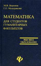 Математика для студентов гуманитарных факультетов, Воронов М.В., Мещерякова Г.П., 2002