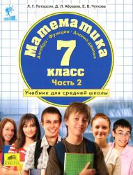 Математика, 7 класс, Часть 2, Петерсон Л.Г., Абраров Д.Л., Чуткова Е.В., 2011