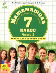 Математика, 7 класс, Часть 3, Петерсон Л.Г., Абраров Д.Л., Чуткова Е.В., 2011