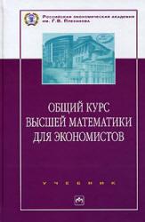Общий курс высшей математики для экономистов, Ермаков В.И., 2007